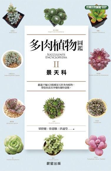 多肉植物圖鑑Ⅱ景天科
