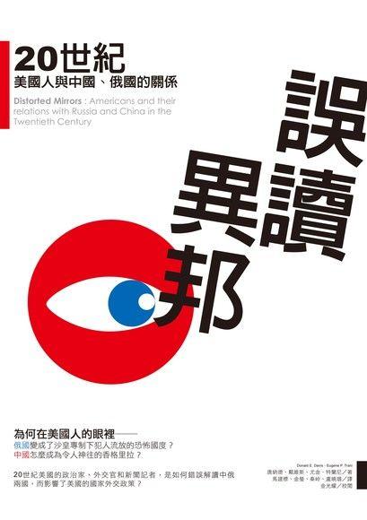 誤讀異邦──20世紀美國人與中國、俄國的關係