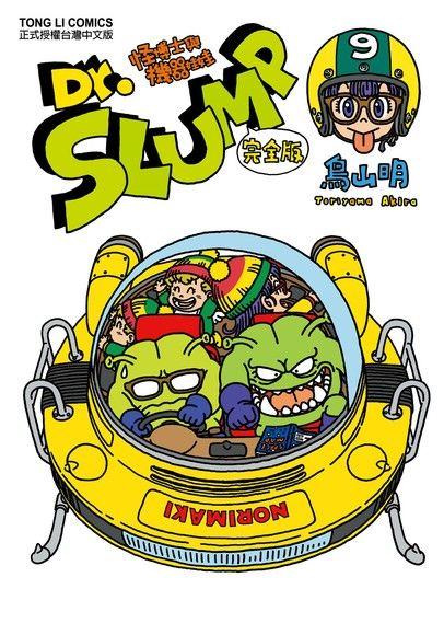 Dr.SLUMP怪博士與機器娃娃完全版 (9)