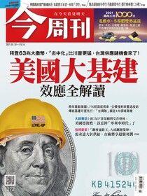 今周刊 第1272期 2021/05/10