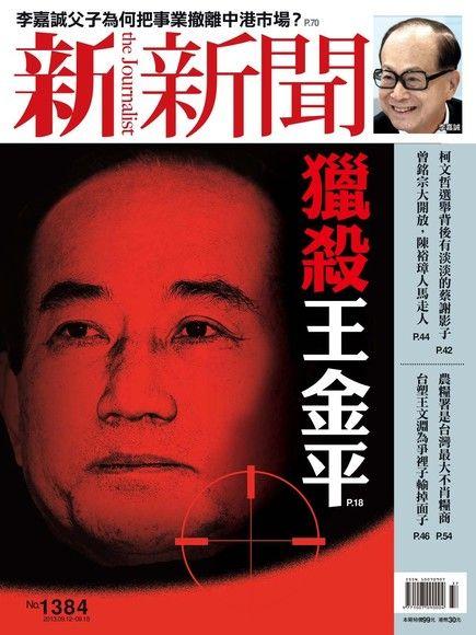 新新聞 第1384期 2013/09/11