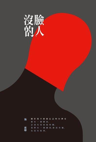 沒臉的人 : 關於我不想被遺忘的台灣史