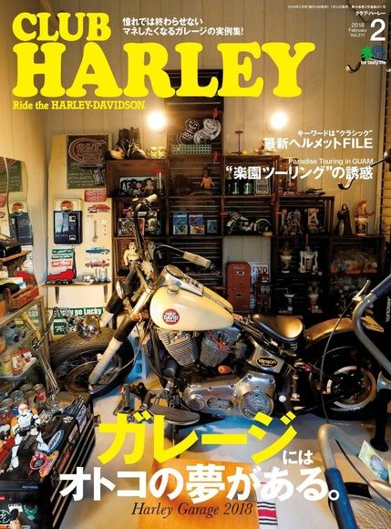 CLUB HARLEY 2018年2月號 Vol.211 【日文版】