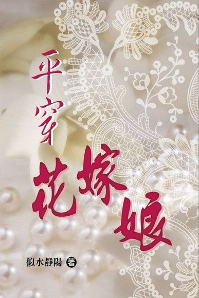 平穿花嫁娘(卷六)