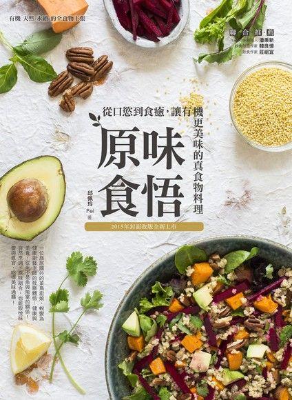 原味食悟(2015年封面改版全新上市)