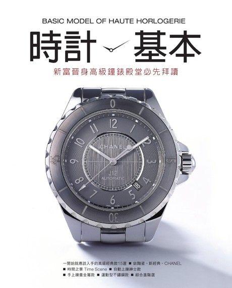 時計。基本