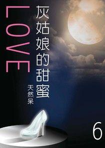 灰姑娘的甜蜜LOVE(6)