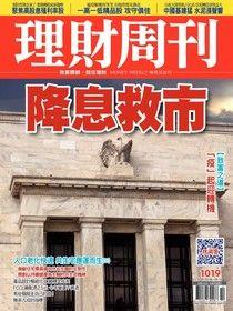 理財周刊 第1019期 2020/03/06
