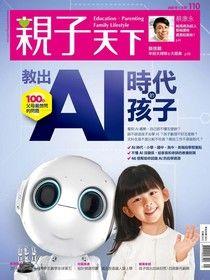 【电子书】親子天下雜誌 01月號/2020 第110期