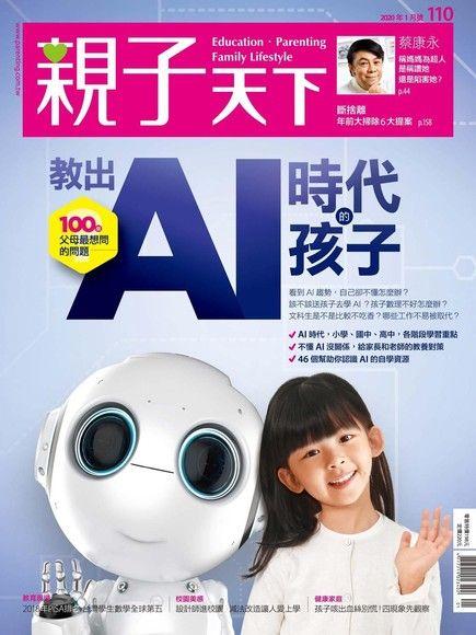 親子天下雜誌 01月號/2020 第110期