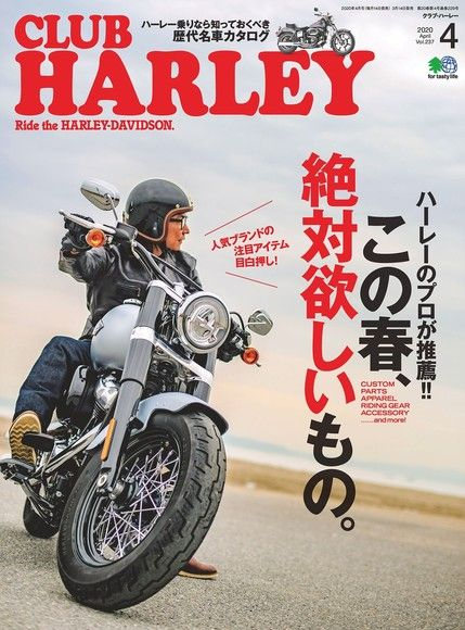 CLUB HARLEY 2020年4月號 Vol.237 【日文版】