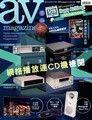 AV magazine雙周刊 598期 2014/07/18