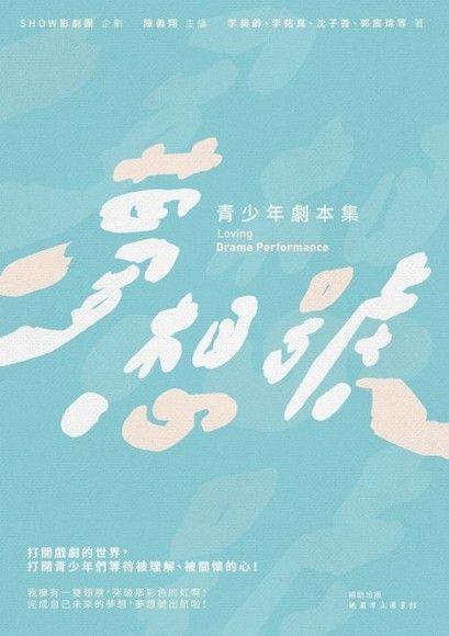 夢想號:青少年劇本集