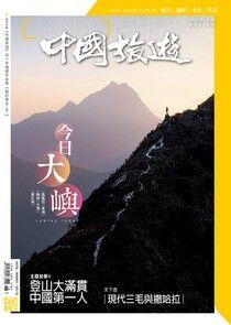 中國旅遊 492期 2021年6月號