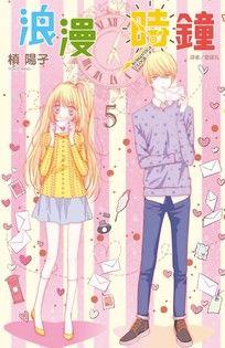浪漫時鐘(05)