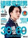 MF這樣變型男 雙月刊 4月號/2014 第6期