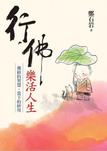 行佛.樂活人生:佛經的智慧,當下的妙用