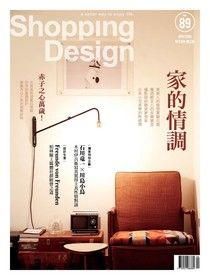Shopping Design 04月號/2016 第89期