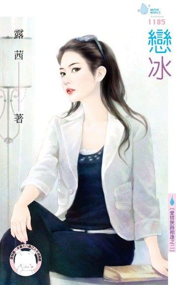 戀冰【愛情狹路相逢之二】(限)