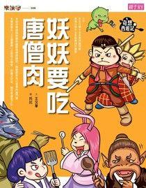 奇想西遊記3:妖妖要吃唐僧肉(注音版)