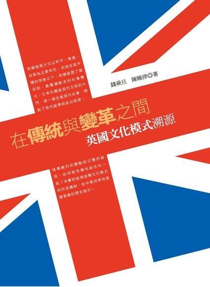 在傳統與變革之間:英國文化模式溯源