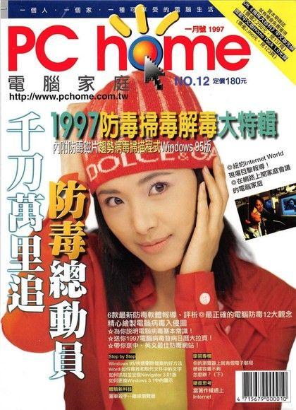 PC home 電腦家庭 01月號/1997 第012期