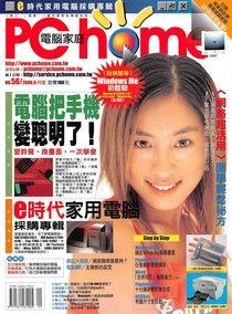 PC home 電腦家庭 09月號/2000 第056期