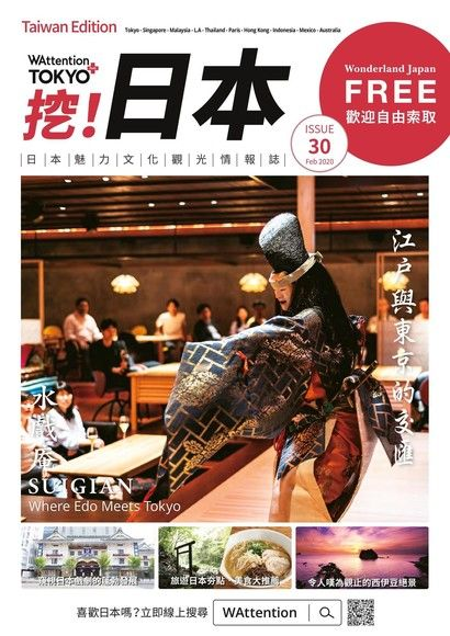 WAttention Tokyo+ 挖!日本 Vol.30