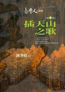 臺灣人三部曲(三):插天山之歌