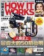 HOW IT WORKS知識大圖解國際中文版 11月號/2014 第2期