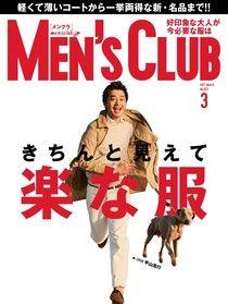 MEN'S CLUB 2017年3月號 【日文版】