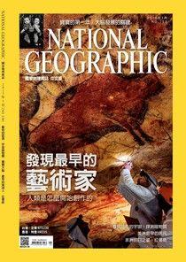 國家地理雜誌2015年1月號