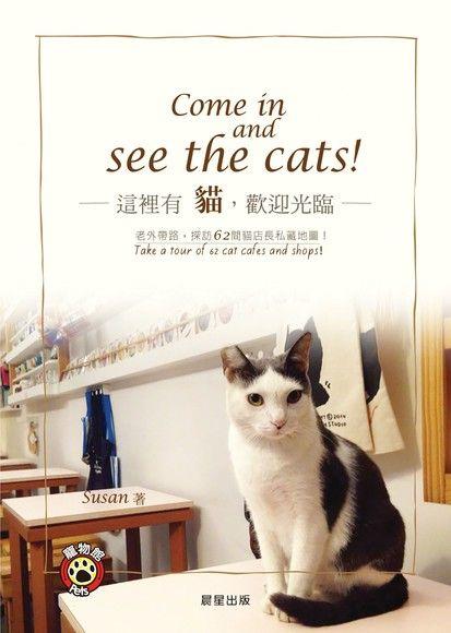 這裡有貓,歡迎光臨