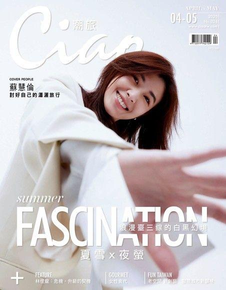 Ciao潮旅 04-05月號/2020 第26期