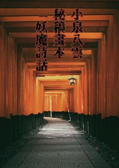 小泉八雲秘稿畫本「妖魔詩話」