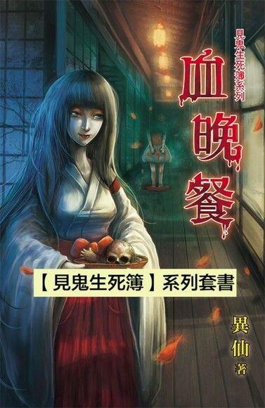 【見鬼生死簿系列】系列套書(共四冊)