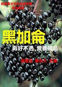 黑加侖--頂級營養素