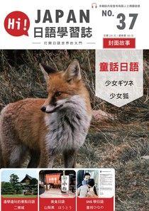HI!JAPAN日語學習誌 08月號 2018 第37期