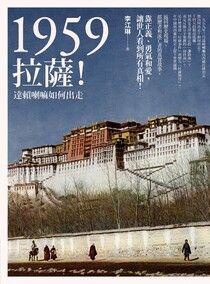 1959:拉薩!──達賴喇嘛如何出走