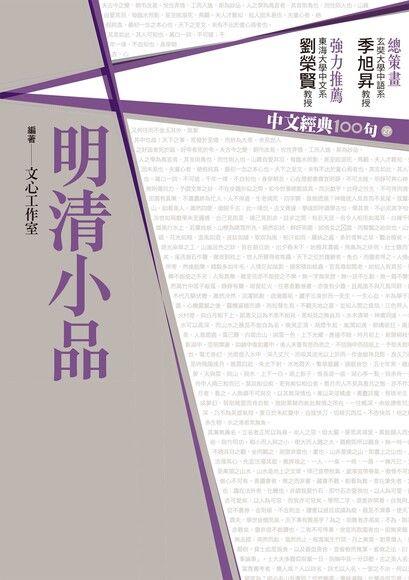 中文經典100句──明清小品