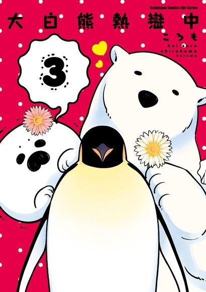 大白熊熱戀中 3