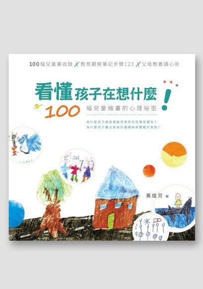 看懂孩子在想什麼!100幅兒童繪畫的心理祕密