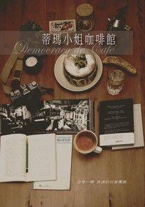 蒂瑪小姐咖啡館