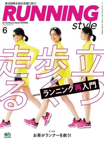 RUNNING style 2018年6月號 Vol.111 【日文版】
