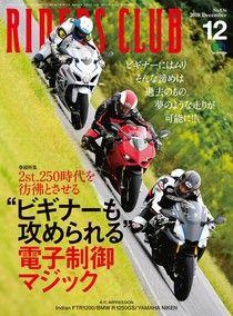 RIDERS CLUB 2018年12月號 No.536【日文版】