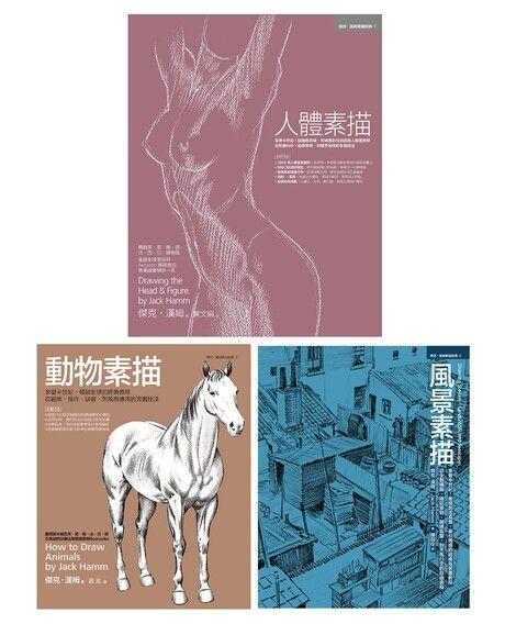 人體+動物+風景素描(三冊套書)