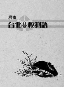 漫畫台北高校物語