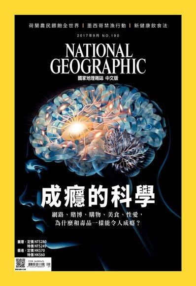 國家地理雜誌2017年9月號