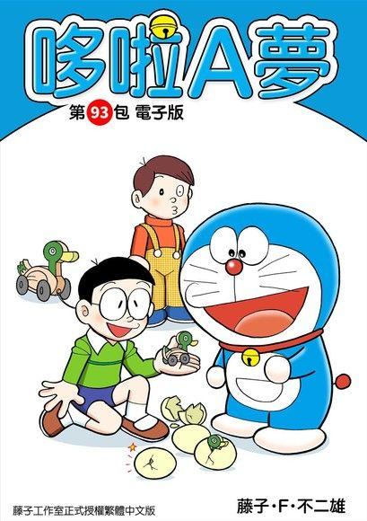 哆啦A夢 第93包 電子版
