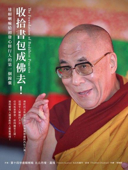 收拾書包成佛去!:達賴喇嘛給初發心修行人的第一個錦囊